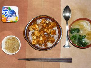 麻婆豆腐ご飯,もやしのニンニク醤油炒め,ほうれん草とた玉葱のおみそ汁,ヨーグルト