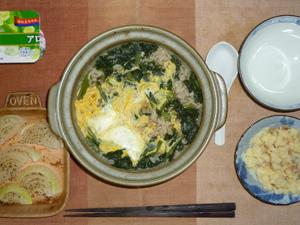 胚芽押麦入り五穀米ほうれん草おじやの卵とじ,玉葱のオーブン焼き,マッシュポテト,ヨーグルト