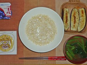 玄米粥,納豆,茄子のオーブン焼き,ほうれん草とワカメのおみそ汁,ヨーグルト