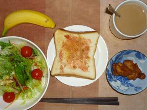 イチゴジャムトースト,サラダ(キャベツ、レタス、人参、トマト)おろし醤油・オリーブオイル,鶏の唐揚げ×2,バナナ,コーヒー