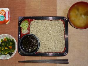 ざる蕎麦,ほうれん草とミックスベジタブルのソテー,ワカメと長葱のおみそ汁,ヨーグルト