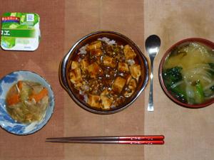 麻婆豆腐丼,野菜の煮物,ほうれん草と玉葱とワカメのおみそ汁,ヨーグルト