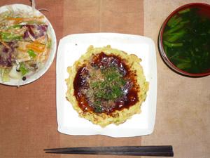 海鮮お好み焼き,ゴロゴロ温野菜サラダ(キャベツ、レタス、玉葱、人参、さつまいも、ジャガイモ他),ほうれん草とワカメのおみそ汁