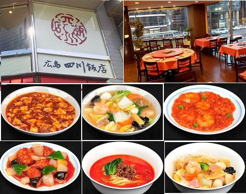 四川飯店広島