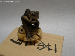 © 陽佳 2014「一茶三句」P2090052.jpg