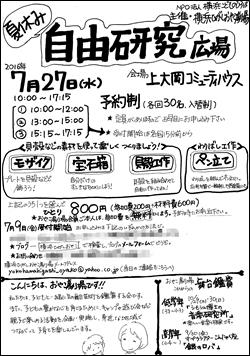 自由研究広場2016 チラシ(小)