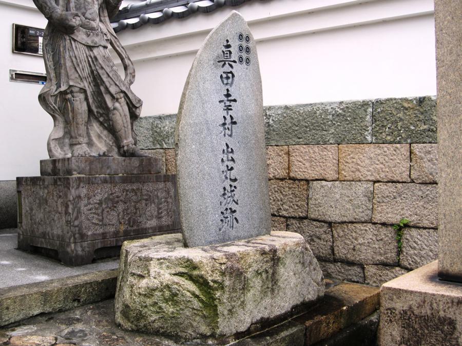 Sanada_Yukimura_Demaruj-_Si.jpg