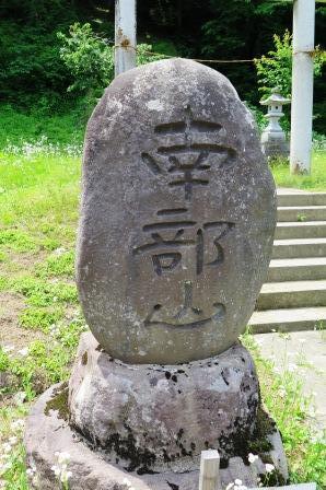 南部山石碑160606