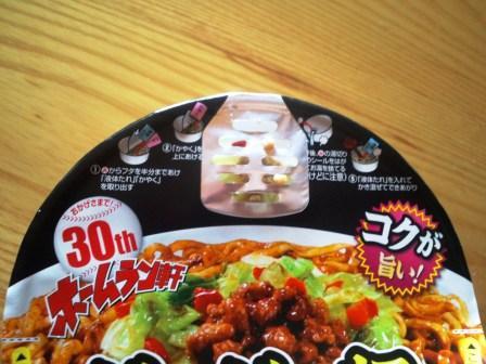 ホームラン軒ジャージャー麺160626b