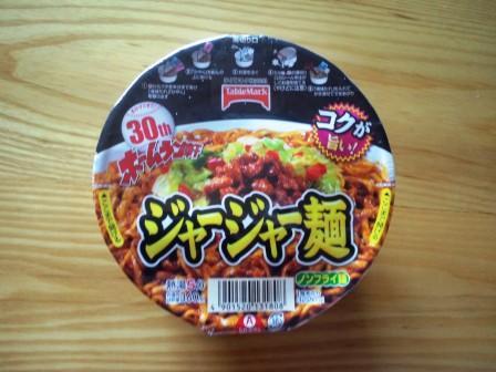 ホームラン軒ジャージャー麺160626a