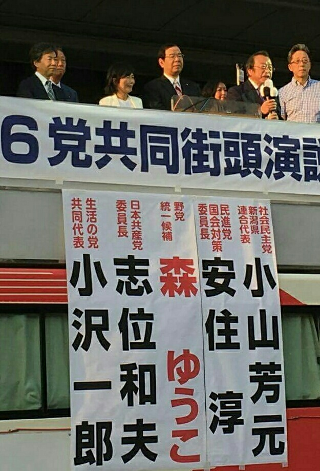 【オール野党街頭演説会②】-2