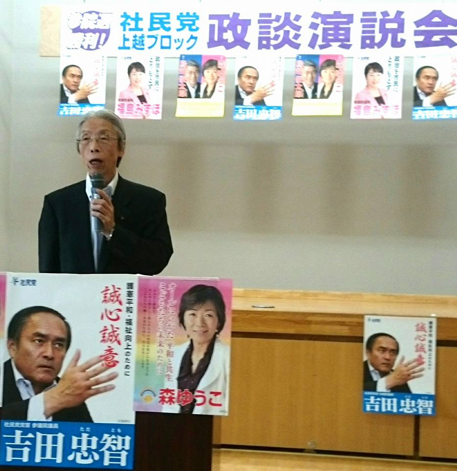【社民党上越政談演説会】-2