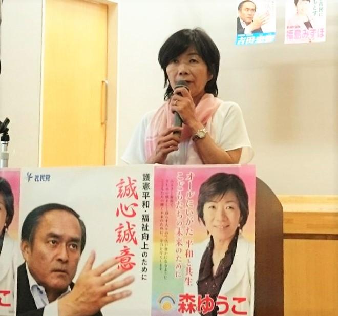 【社民党上越政談演説会】-3