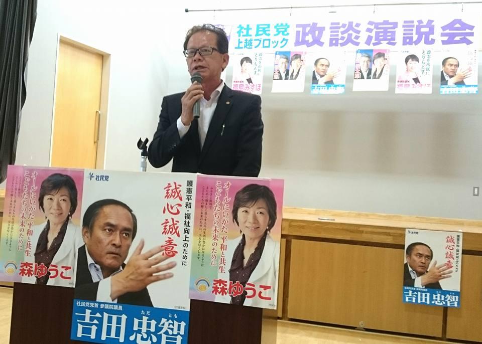 【社民党上越政談演説会】-4