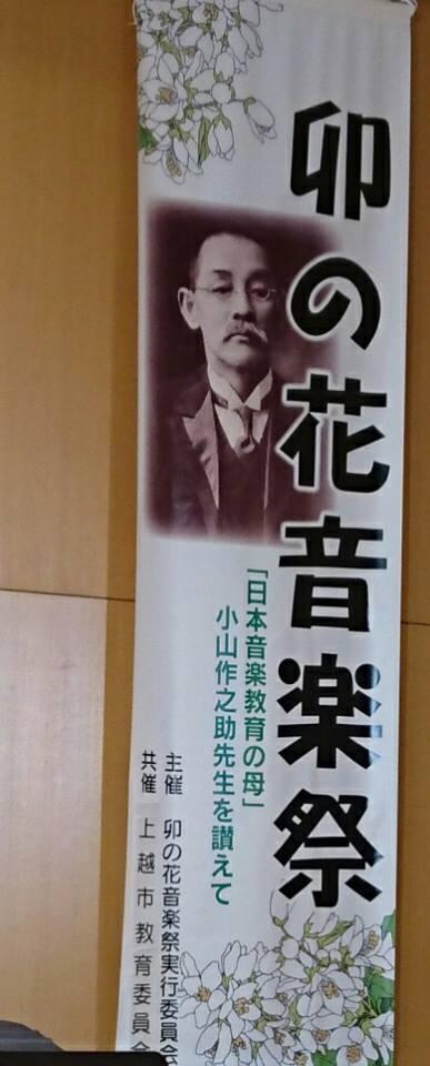 【卯の花音楽祭2016】-1