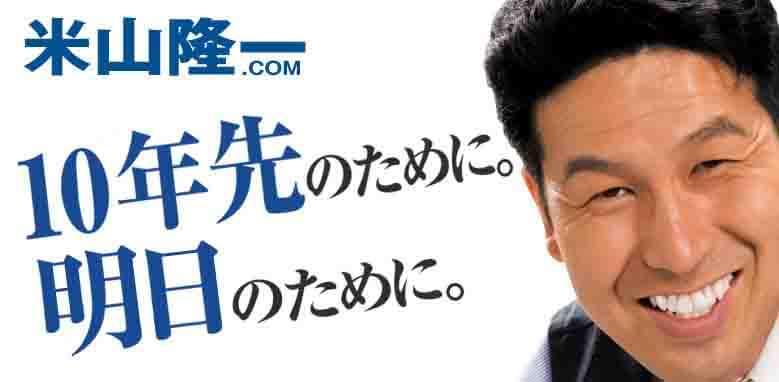 【社民党会議に米山隆一氏挨拶】-2