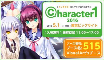 keyinfo_character1_2016.jpg