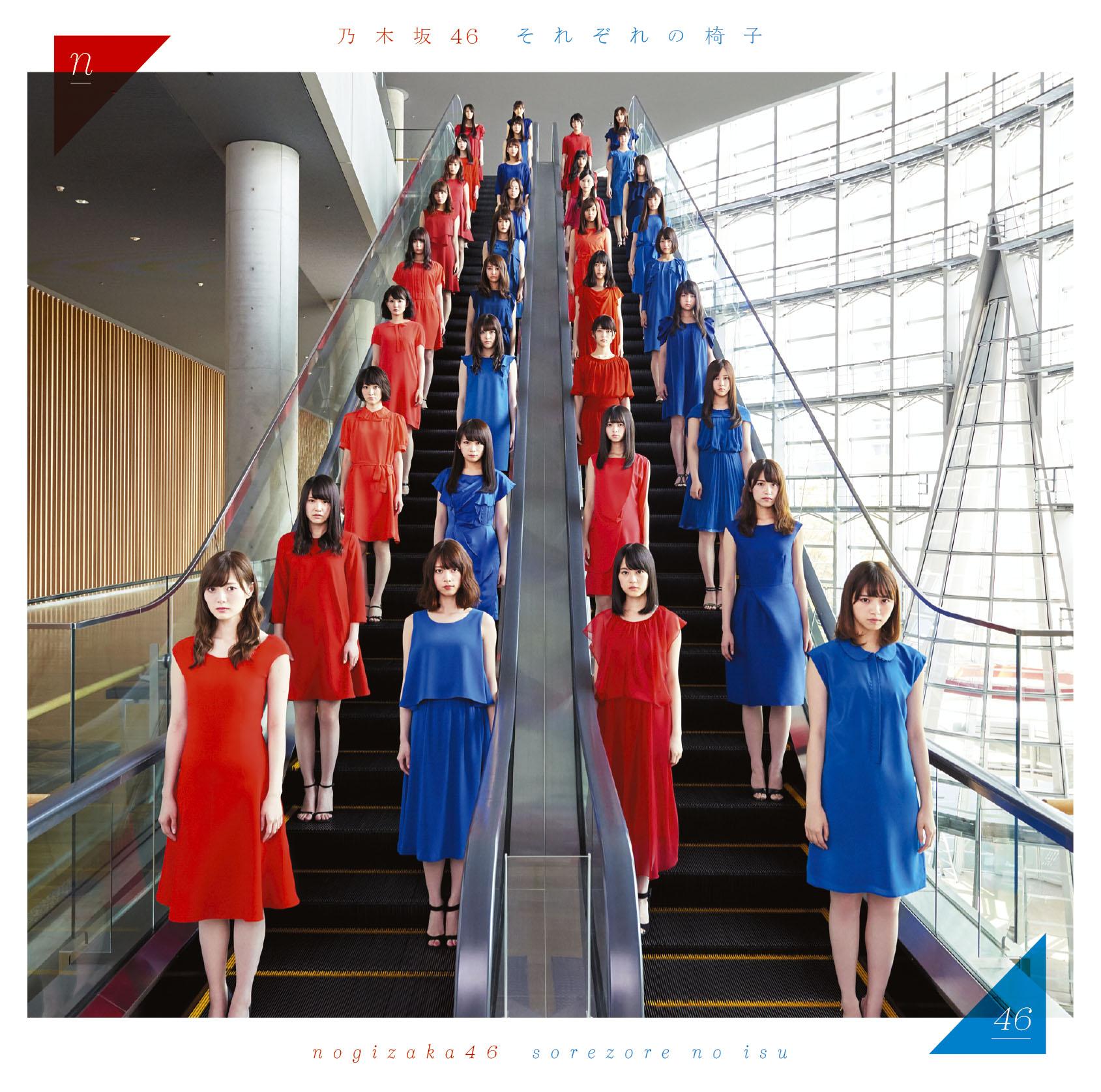乃木坂46 - それぞれの椅子