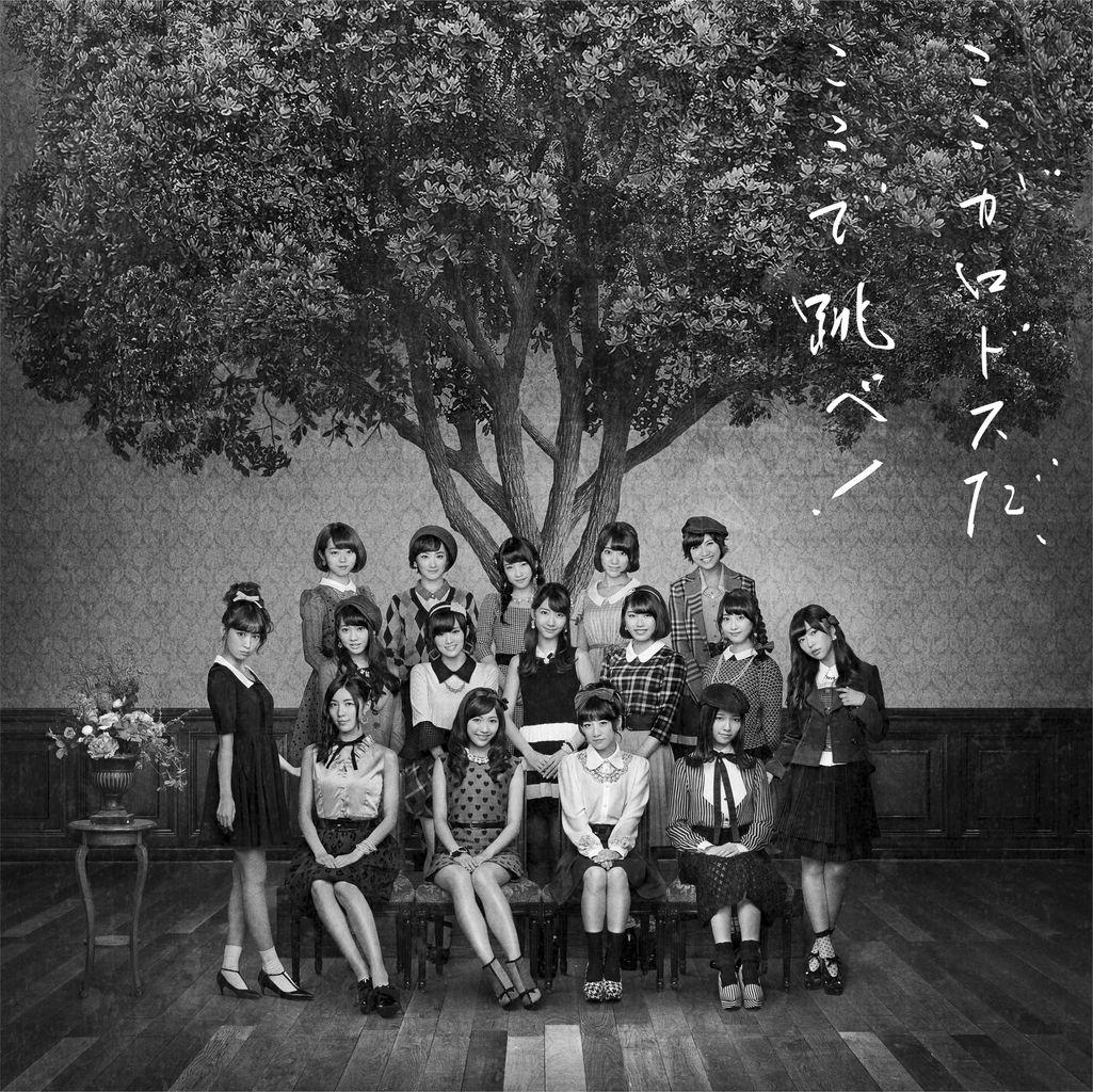 AKB48 ここがロドスだ、ここで跳べ!
