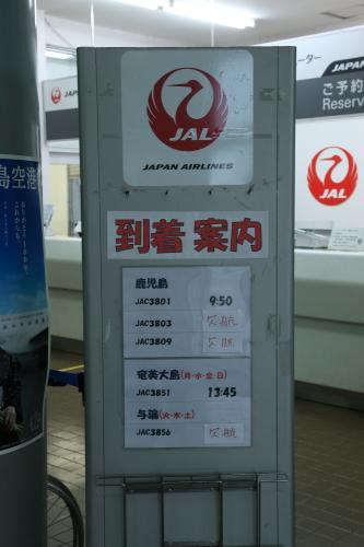 2016_沖永良部_AIR_09