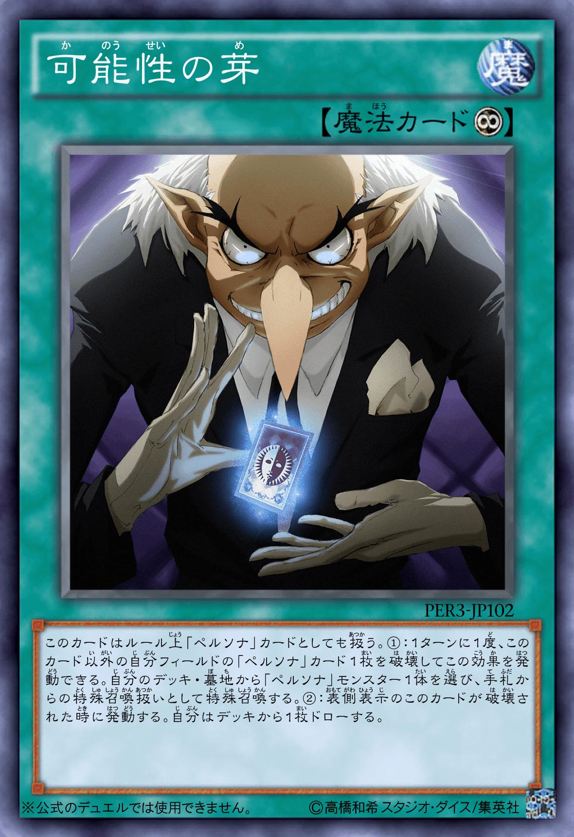 ペルソナカード