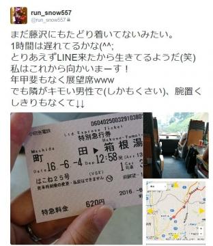 リベンジ富士四湖ユキツイッター1