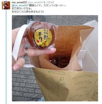 リベンジ富士四湖ユキツイッター6