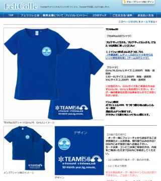 チーム50Tシャツ再販ページ