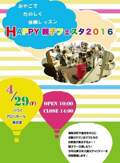 oyako2016042951.jpg
