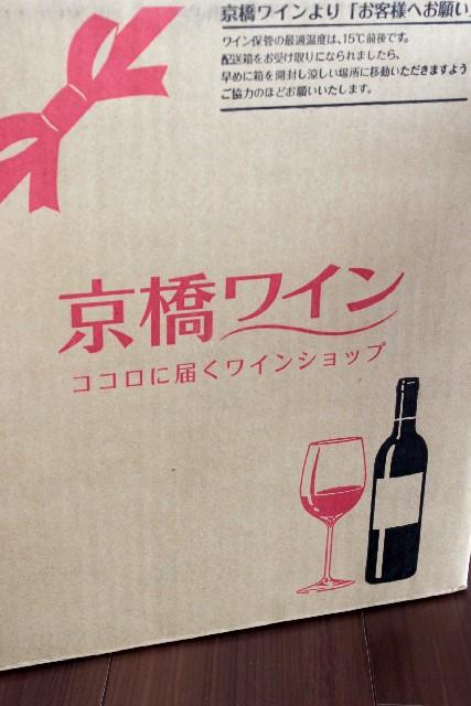 京橋ワイン (1)