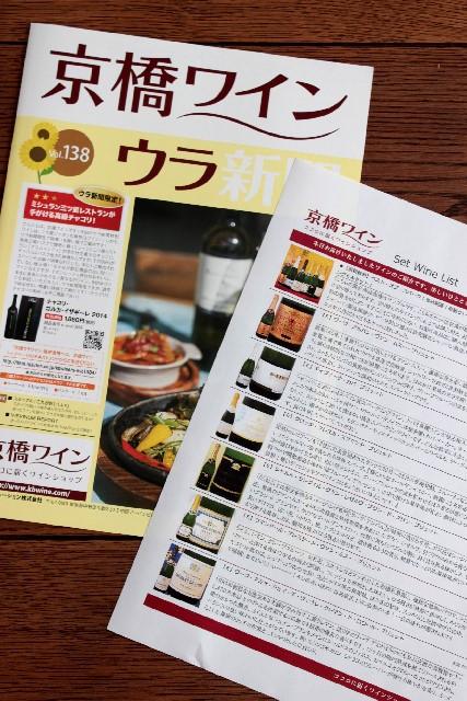 京橋ワイン (6)