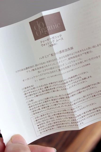 ドゥーオーガニック 泡洗顔料 (5)