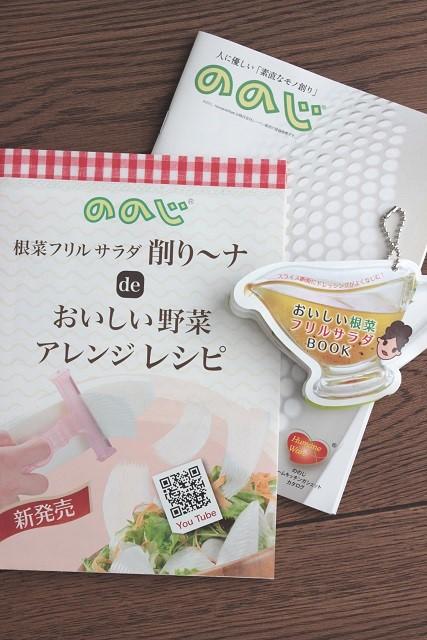 ののじ (1)