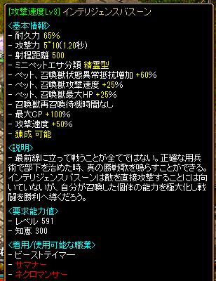 160815 trsbasun6