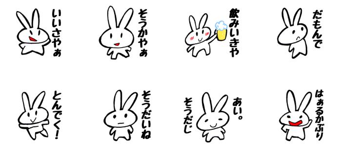 ナガノノウサギ2