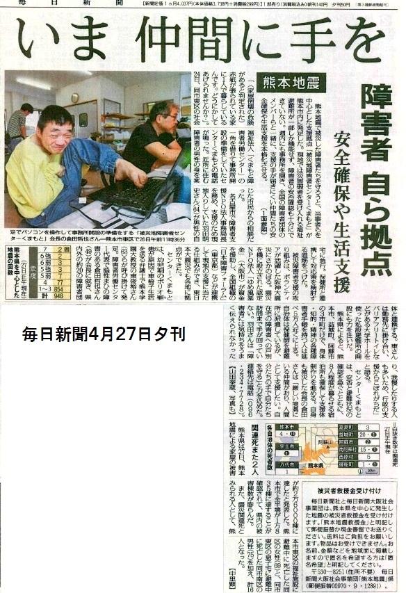 毎日新聞熊本地震