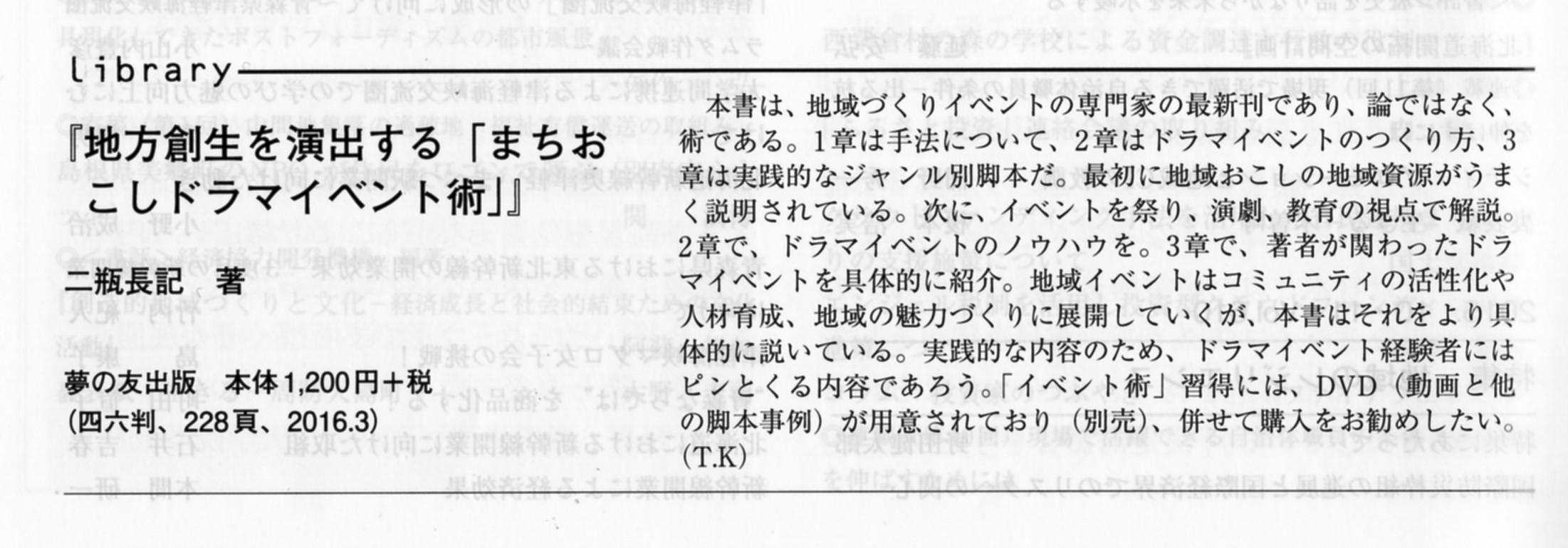 「地域開発」紹介文(vol.613)