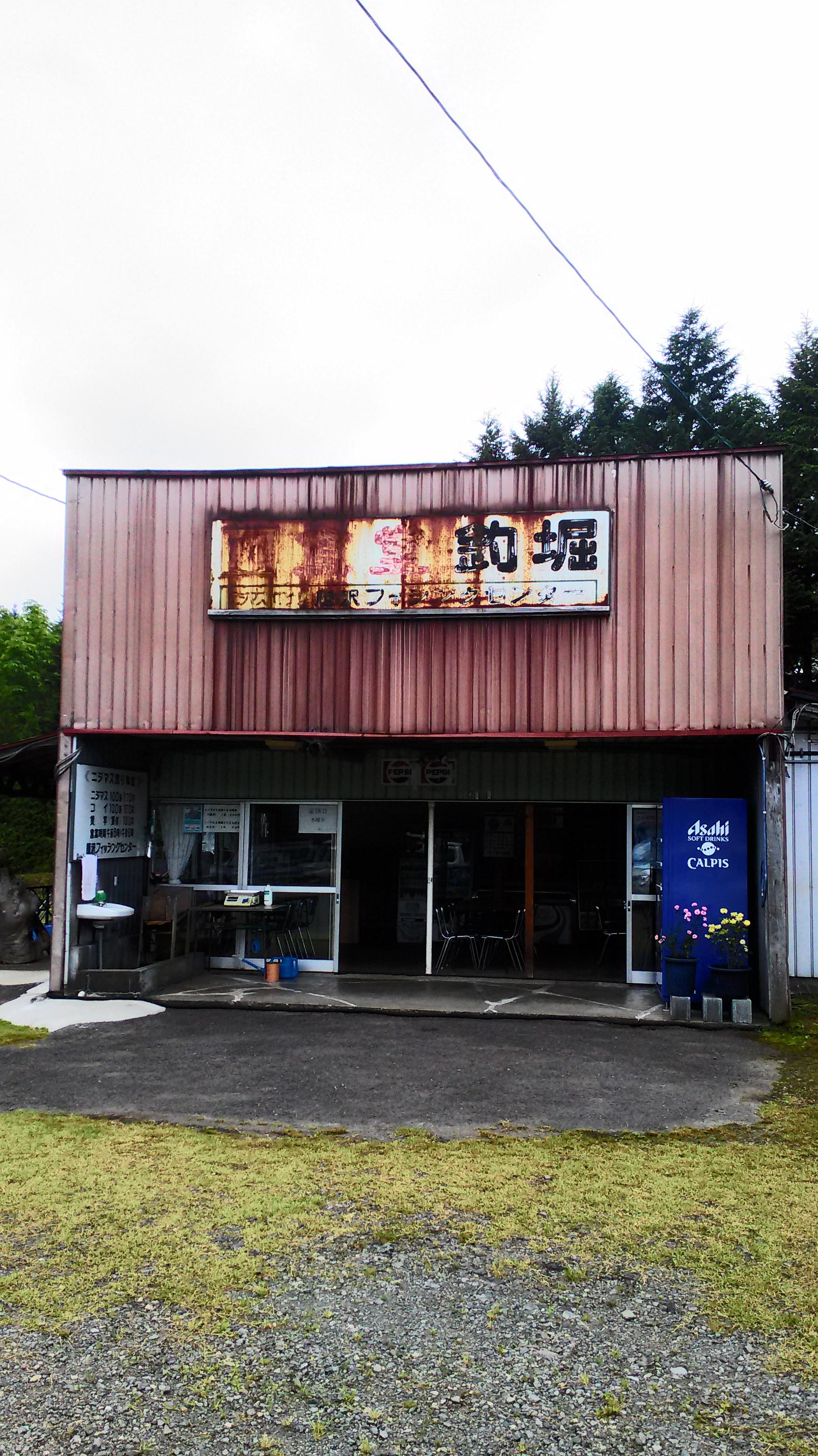 胆沢フィッシングセンター
