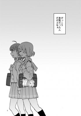 futasuboshi_006.jpg