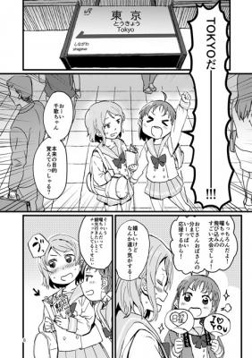 futasuboshi_008.jpg