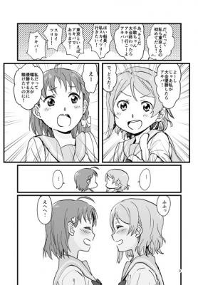 futasuboshi_009.jpg