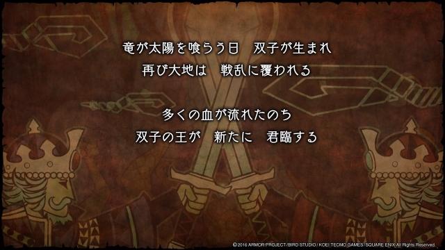 ドラゴンクエストヒーローズⅡ 双子の王と予言の終わり003