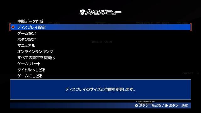 アーケードアーカイブス ダライアス006