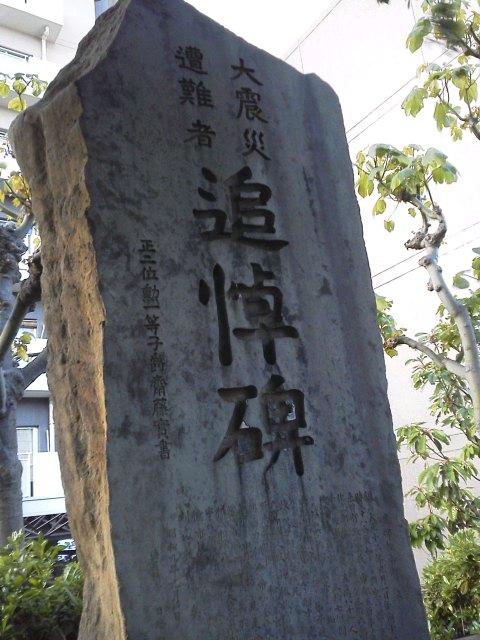大震災遭難者追悼碑