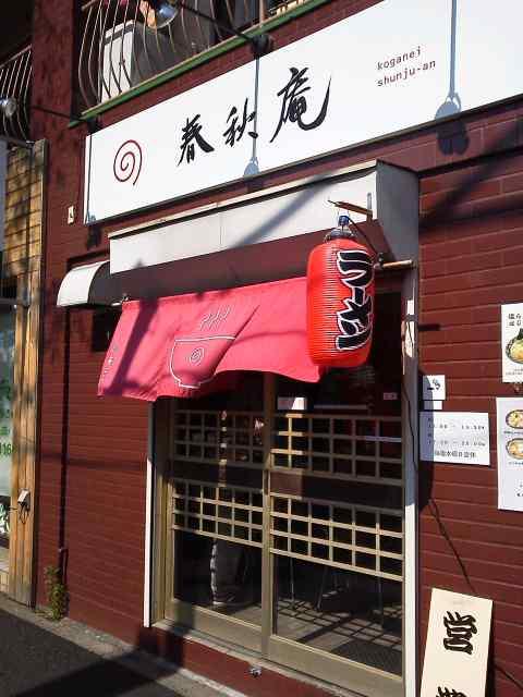春秋庵(武蔵小金井)