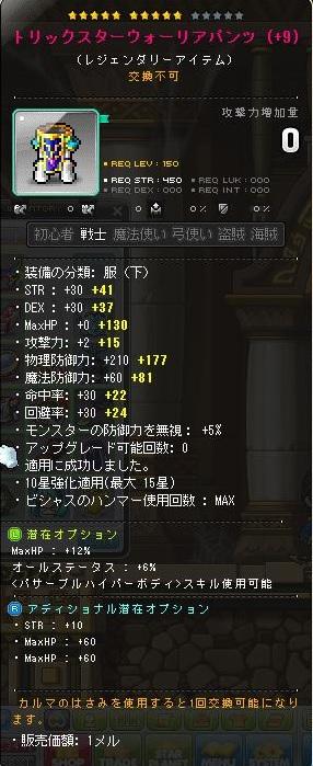 150防具↓
