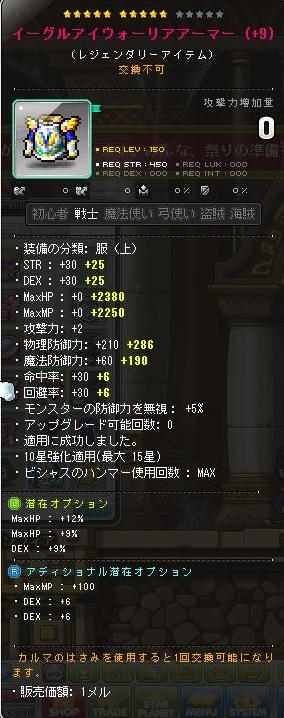 150防具↑