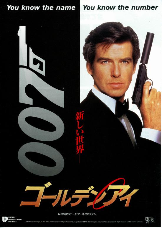 No1199 『007 第17作 ゴールデン・アイ』