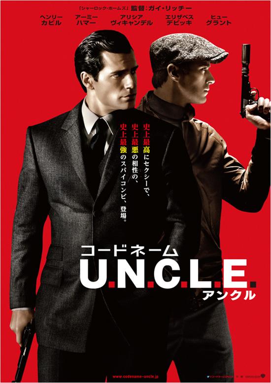No1202 『コードネーム UNCLE』