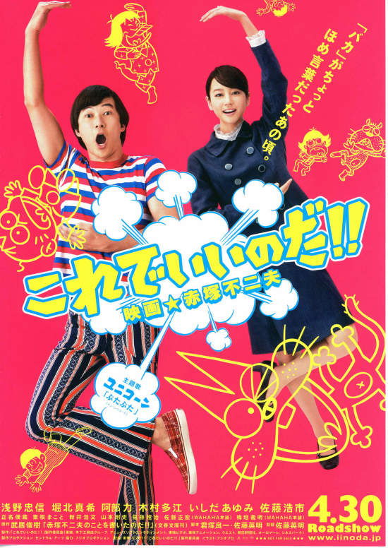 No1205 『これでいいのだ!! 映画★赤塚不二夫』
